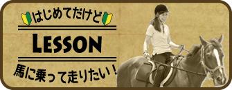 はじめてだけど馬に乗って走りたい!