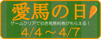 愛馬の日イベント(2018年4月)