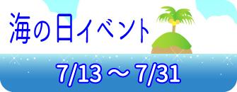 海の日イベント(2018年7月)