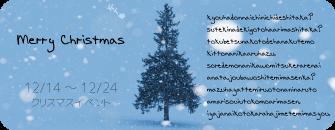 クリスマスイベント(2019年12月)