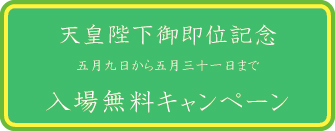 入場無料キャンペーン(2019年5月)
